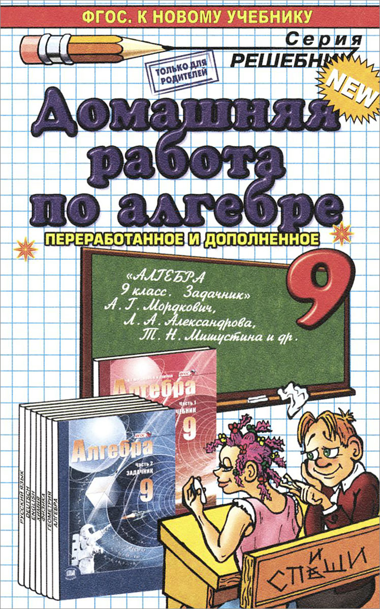 А. Н. Филиппов Алгебра. 9 класс. Домашняя работа. К задачнику А. Г. Мордковича и др.