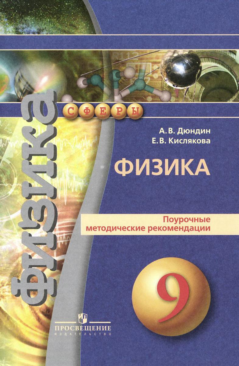 А. В. Дюндин, Е. В. Кислякова Физика. 9 класс. Поурочные методические рекомендации