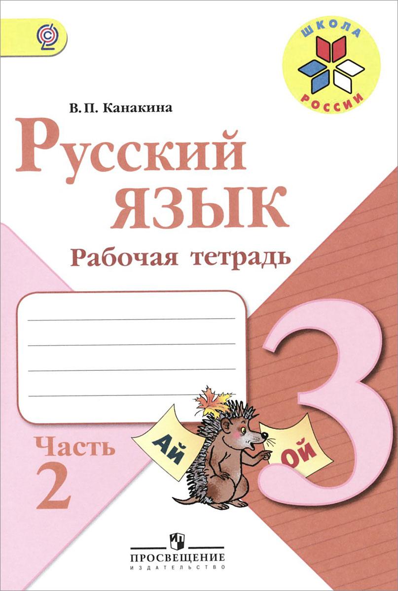 В. П. Канакина Русский язык. 3 класс. Рабочая тетрадь. В 2 частях. Часть 2 в п канакина русский язык 3 класс рабочая тетрадь в 2 частях часть 1