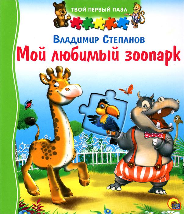 Владимир Степанов Мой любимый зоопарк. Книжка-игрушка