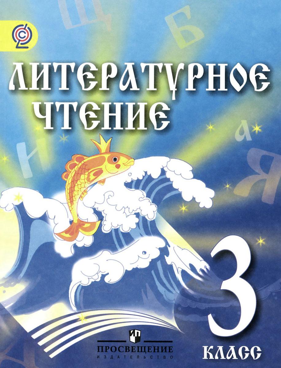 Земфира Сахипова,Татьяна Орлова,Александр Бабурин Литературное чтение. 3 класс. Учебник