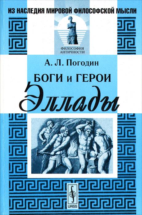 А. Л. Погодин Боги и герои Эллады