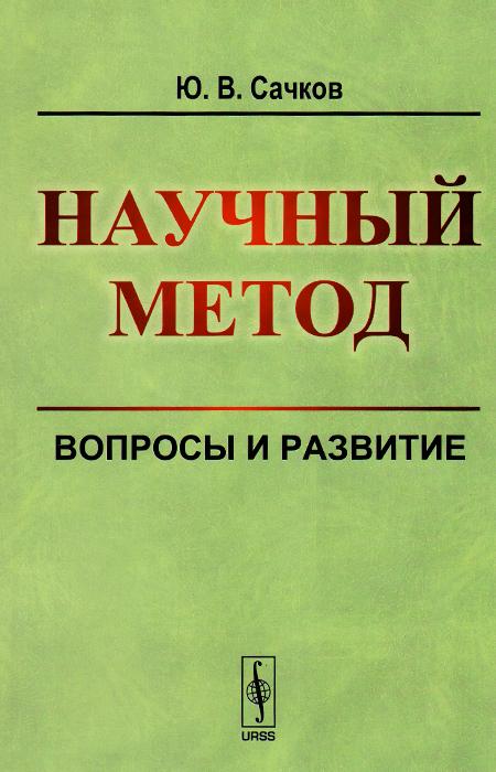 цена на Ю. В. Сачков Научный метод. Вопросы и развитие