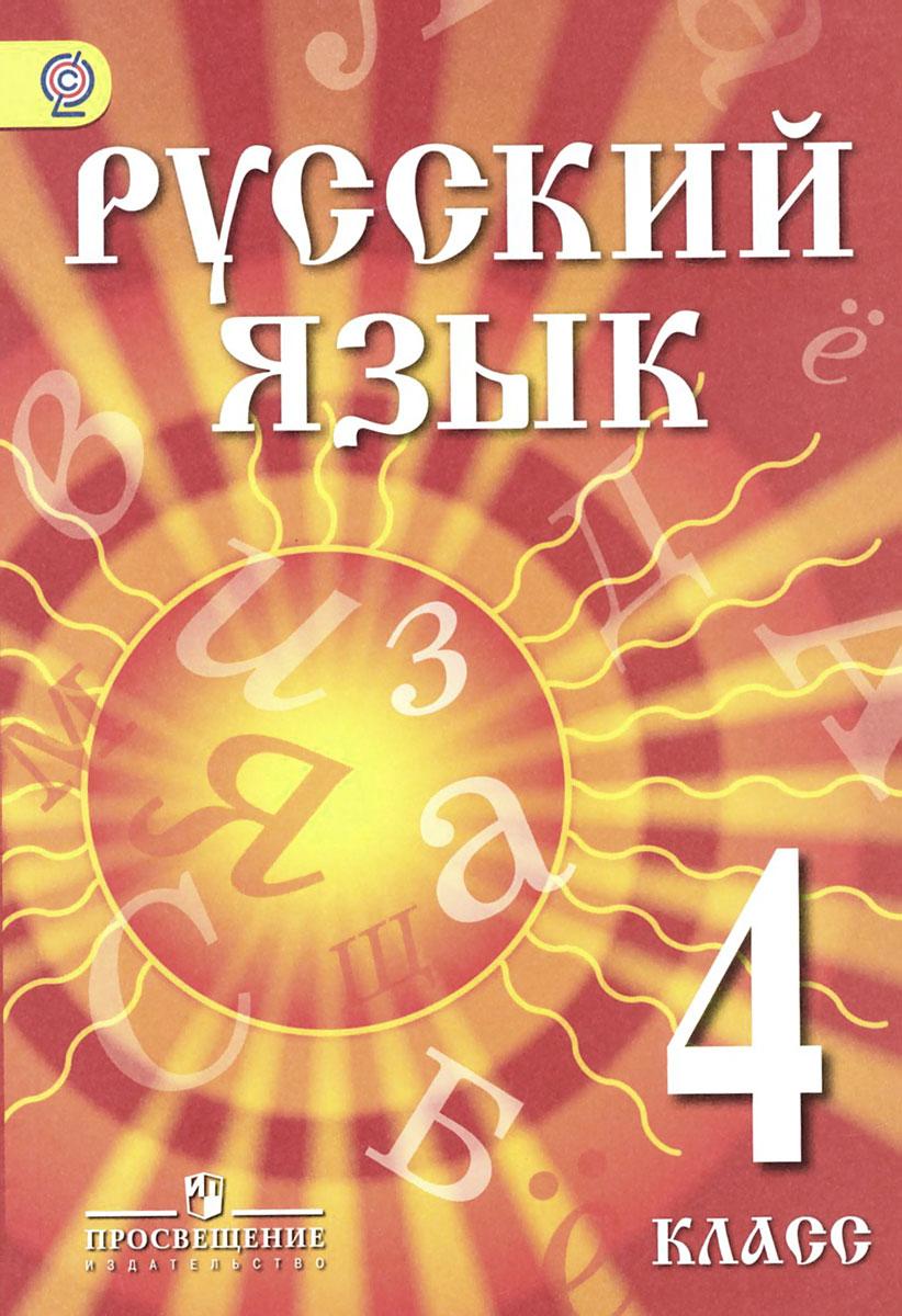 Ф. Ф. Азнабаева, О. И. Артеменко Русский язык. 4 класс. Учебник для детей мигрантов и переселенцев цена