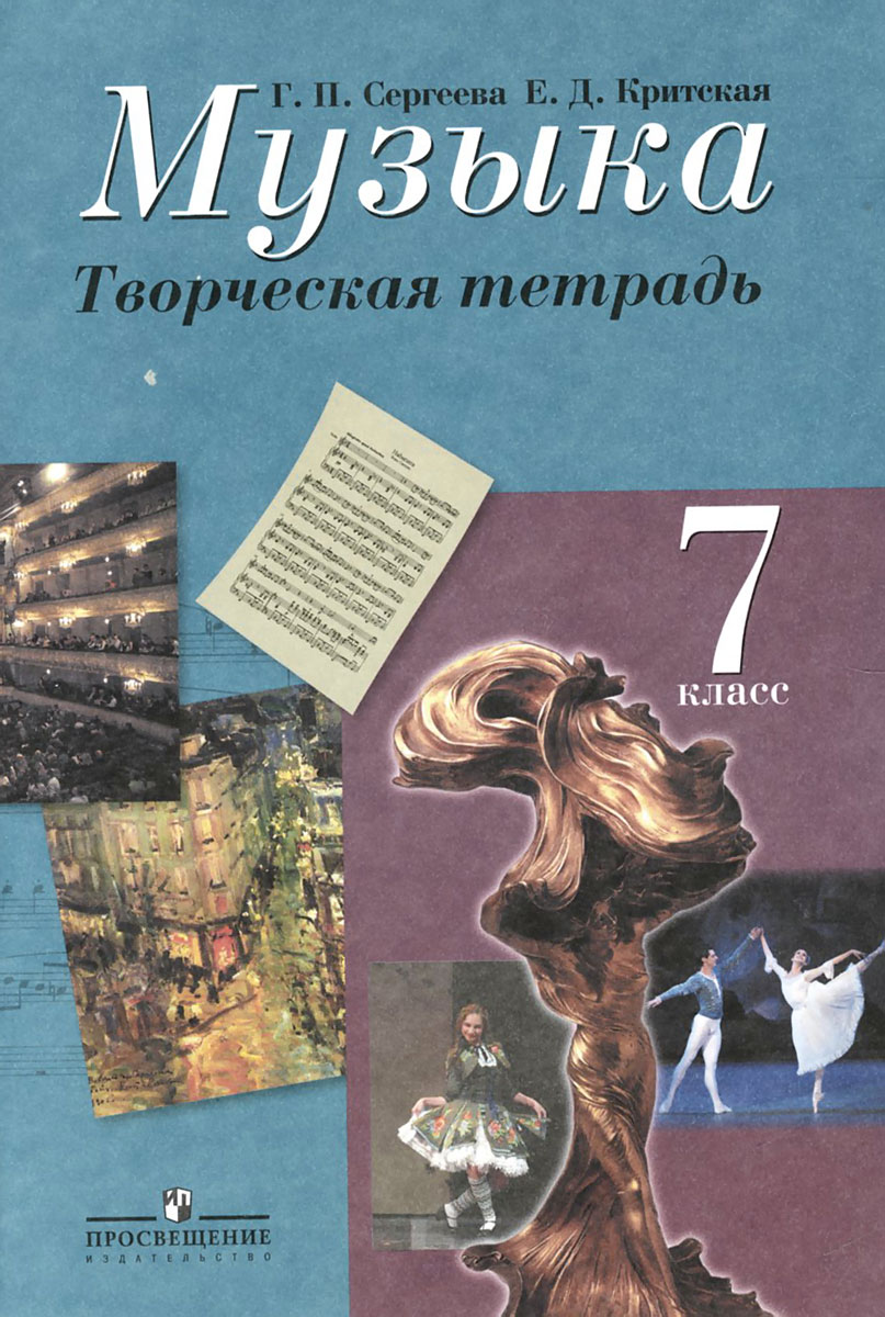 все цены на Г. П. Сергеева, Е. Д. Критская Музыка. 7 класс. Творческая тетрадь онлайн