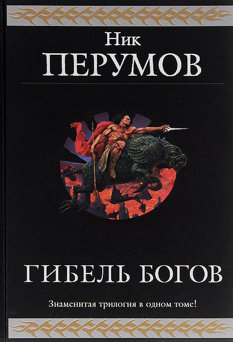 Ник Перумов Гибель Богов. Трилогия