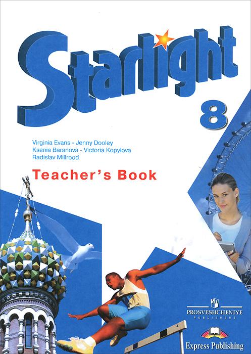 К. М. Баранова, Дженни Дули, В. М. Копылова, Р. П. Мильруд, Вирджиния Эванс Starlight 8: Teacher's Book / Английский язык. 8 класс. Книга для учителя