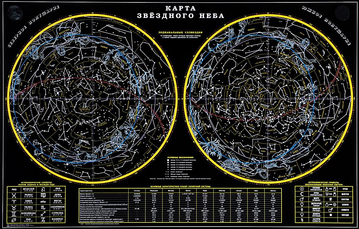 Карта звездного неба (с рисунком зодиакальных созвездий)