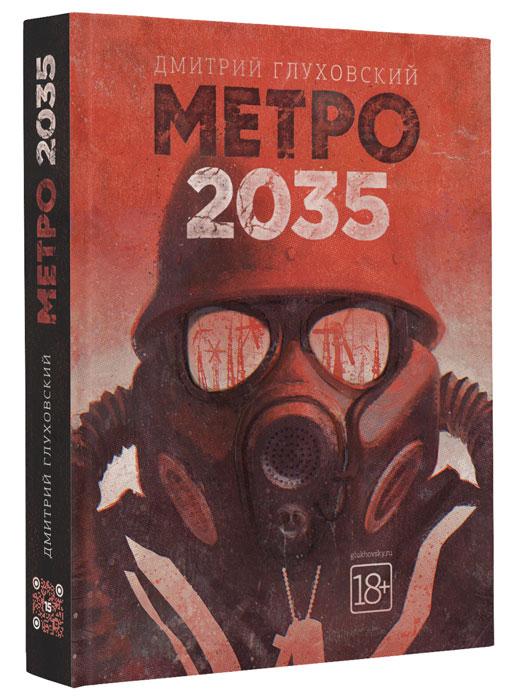 купить Дмитрий Глуховский Метро 2035 по цене 599 рублей