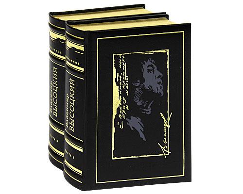 Владимир Высоцкий Владимир Высоцкий. Избранное (подарочный комплект из 2 книг)