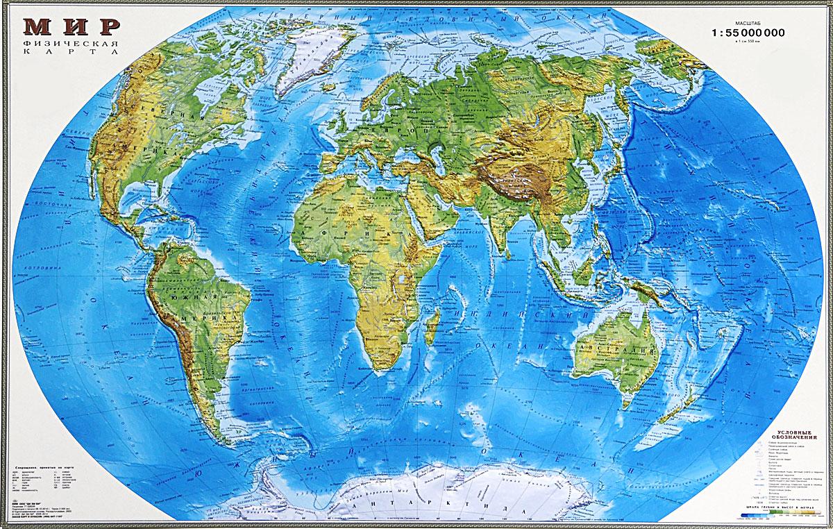 Картинки географические карты мира
