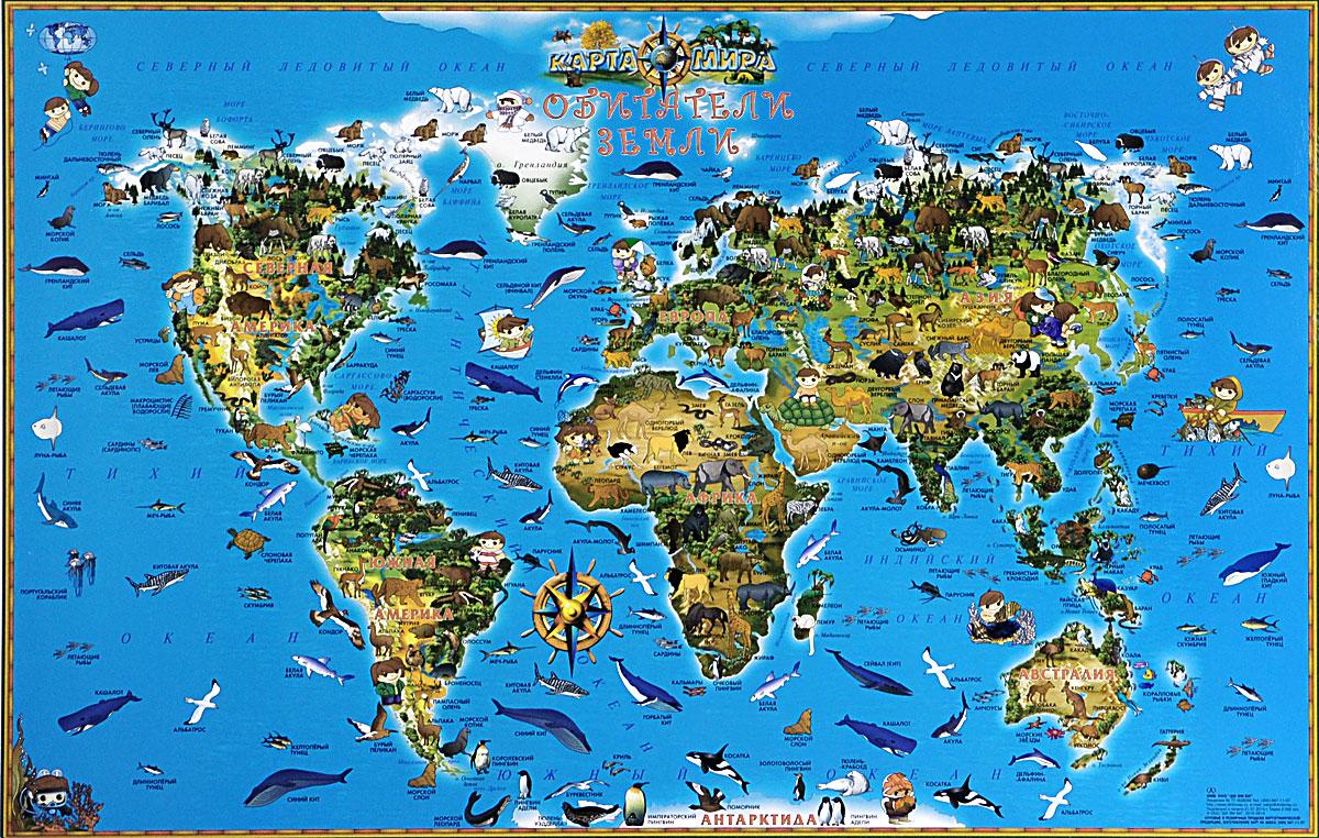 049f6280eff92 Карта Мира. Обитатели Земли — купить в интернет-магазине OZON с быстрой  доставкой