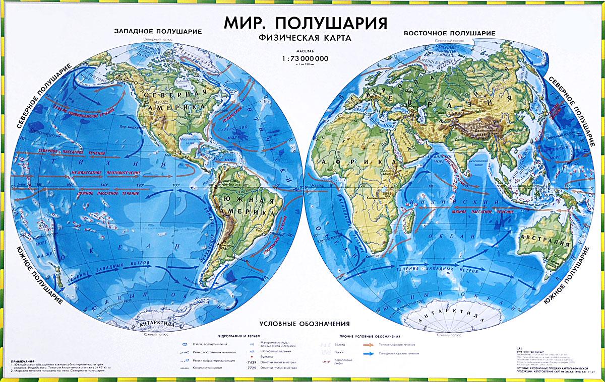 именно картинка полушарий земли с материками клоп, несмотря подводный