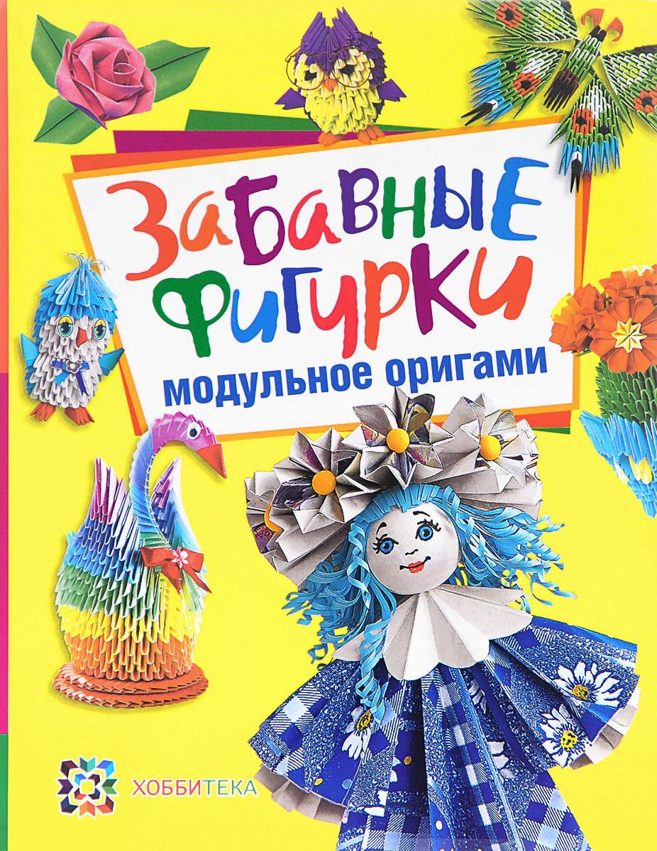 Татьяна Проснякова Забавные фигурки. Модульное оригами