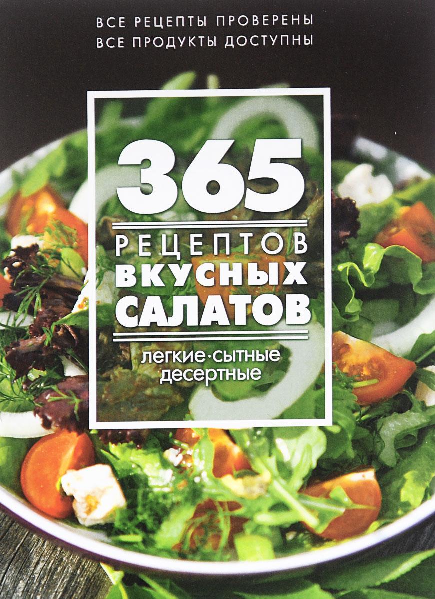 С. Иванова 365 рецептов вкусных салатов. Теплые, десертные, легкие, сытные