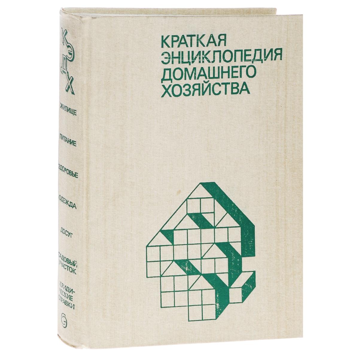 Краткая энциклопедия домашнего хозяйства краткая энциклопедия домашнего хозяйства