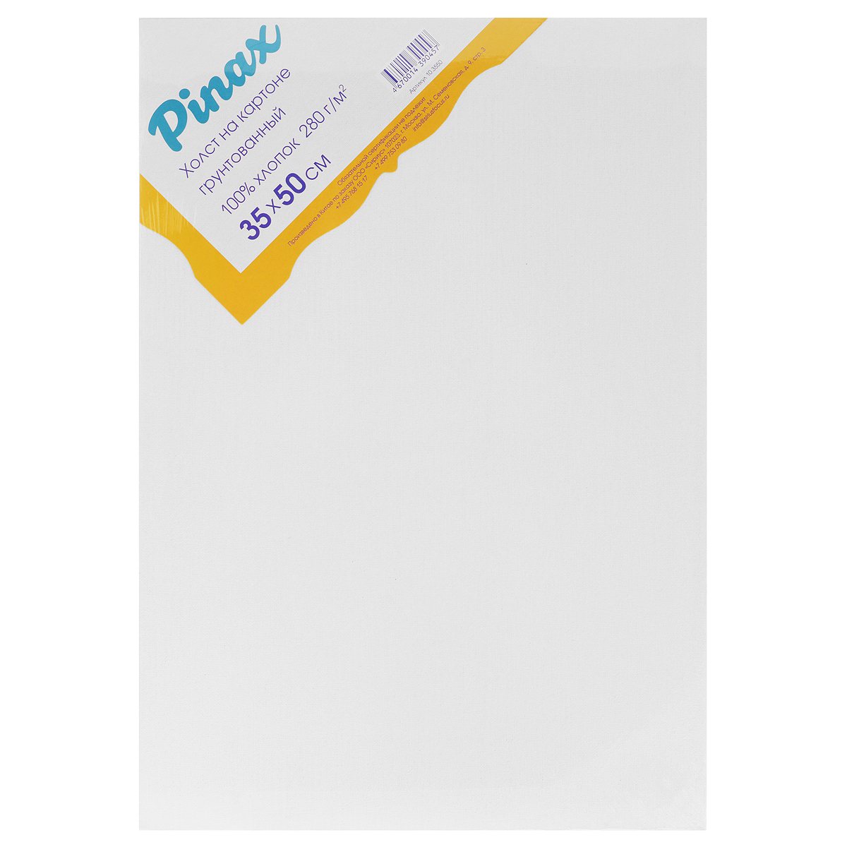 """Холст грунтованный """"Pinax"""", на картоне, 35 см х 50 см"""