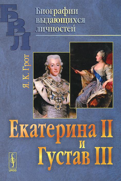 Я. К. Грот Екатерина II и Густав III