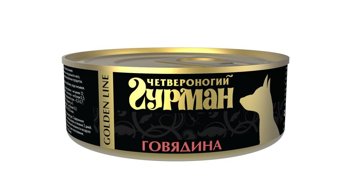 """Консервы для собак """"Четвероногий Гурман"""", с говядиной, 100 г"""