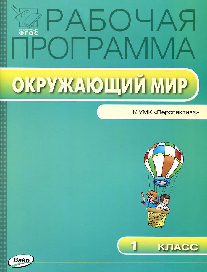 "Окружающий мир к УМК ""Перспектива"". 1 класс"