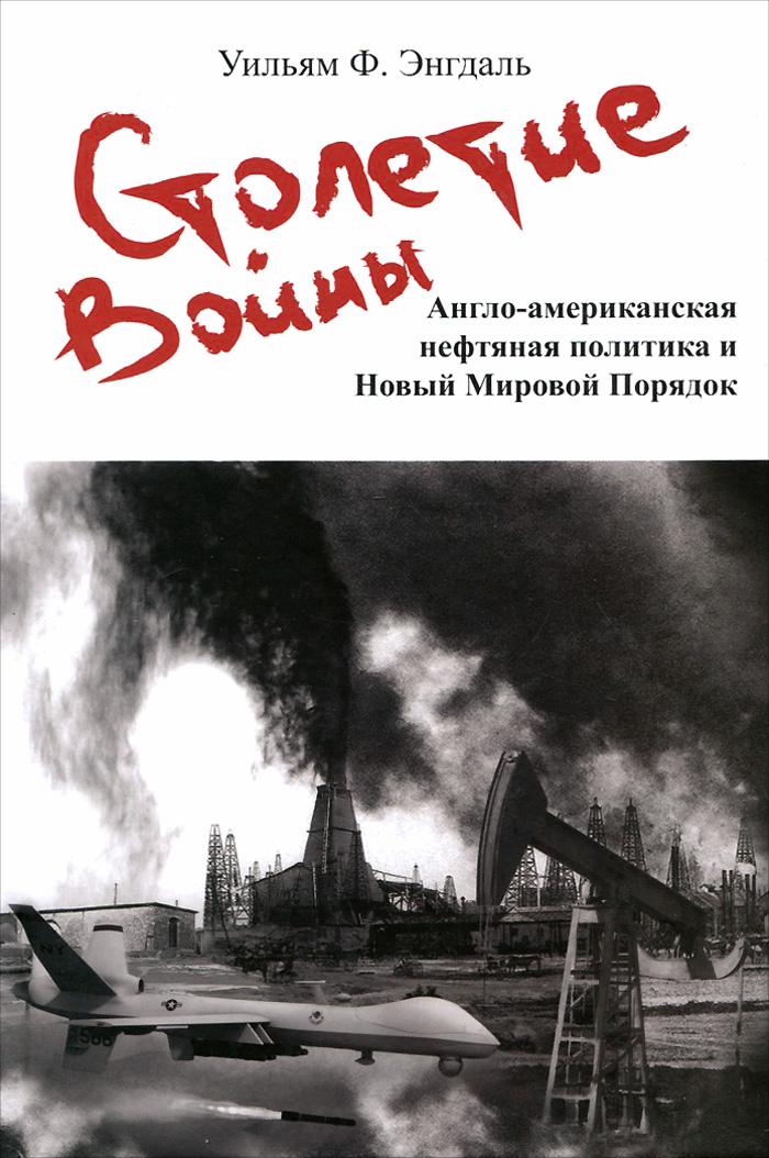 Столетие войны. Англо-американская нефтяная политика и Новый Мировой Порядок