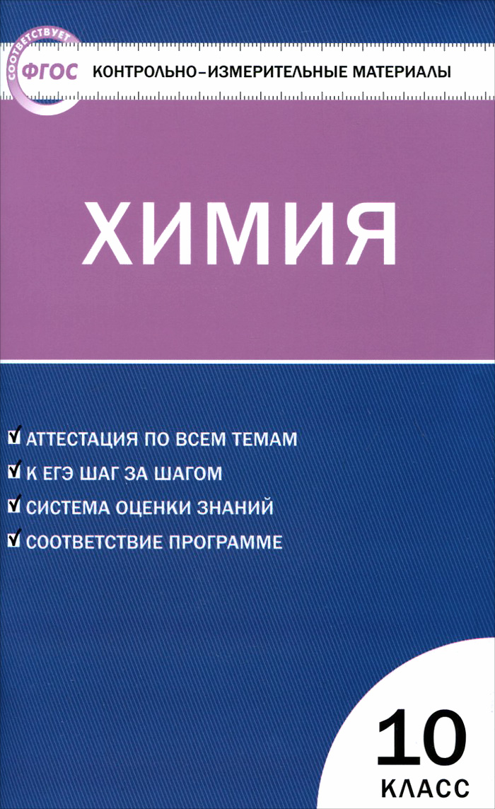 контрольно измерительные материалы история россии 10 класс ответы