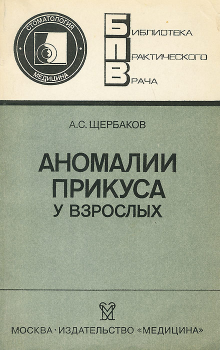 А. С. Щербаков Аномалии прикуса у взрослых недорого
