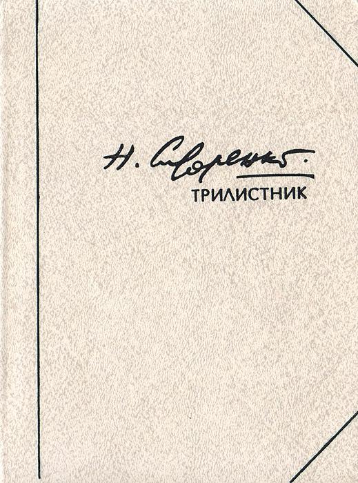 Сидоренко Н. Н. Трилистник н оганесов лицо в кадре