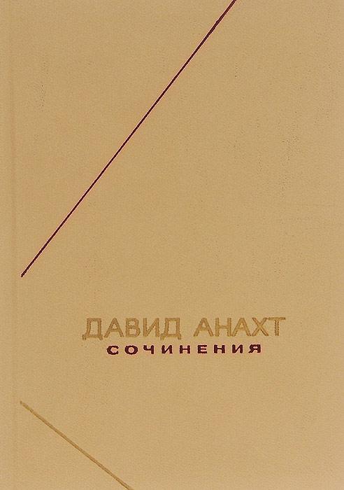 Давид Анахт Анахт. Сочинения