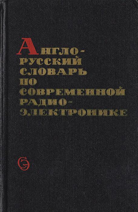 Калугин И. К., Берг М. А., Глаголева Г. Н. Англо-русский словарь по современной радиоэлектронике