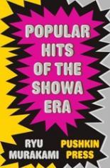 Popular Hits of the Showa Era газонокосилка бензиновая dde lm 51 увертюра несамоход с выбросм 51см dde 139 куб см 4 0л