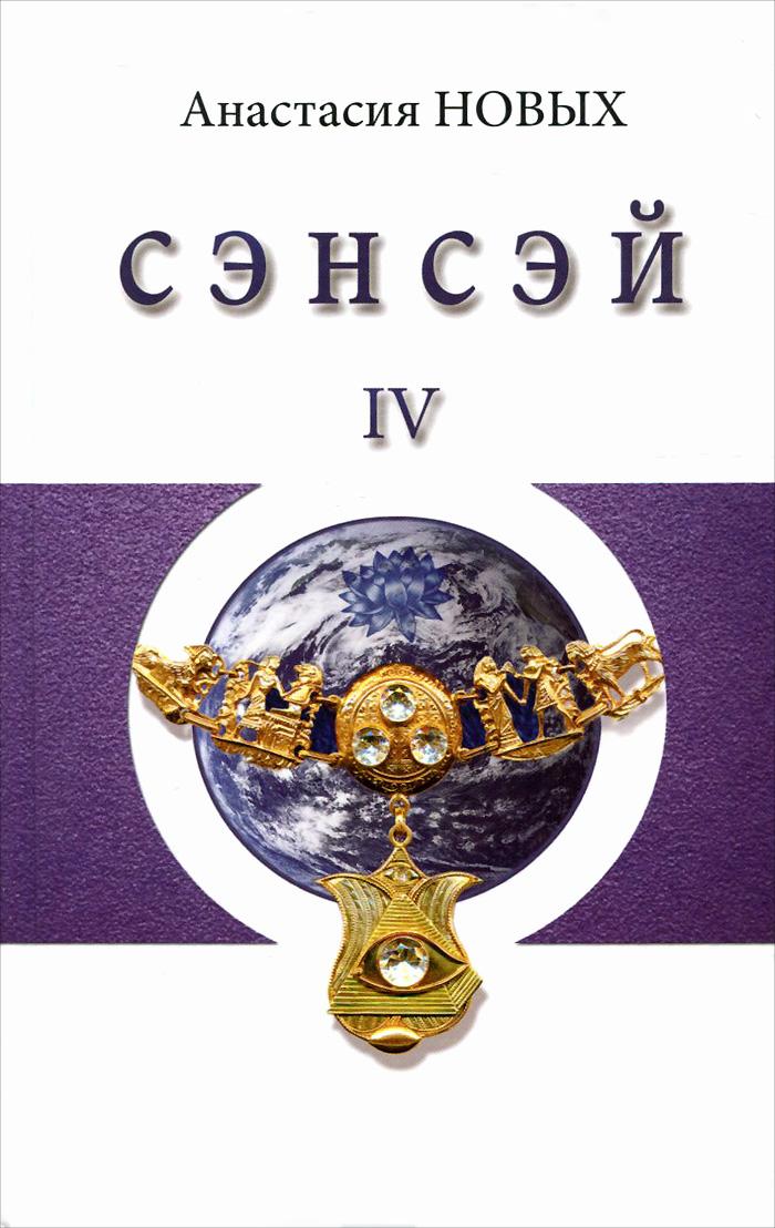 Анастасия Новых Сэнсэй-IV. Исконный Шамбалы анастасия новых сэнсэй iv