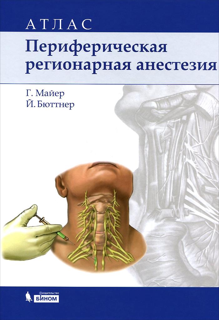 Г. Майер, Й. Бюттнер Периферическая регионарная анестезия. Атлас майер г периферическая регионарная анестезия атлас 2 е изд испр