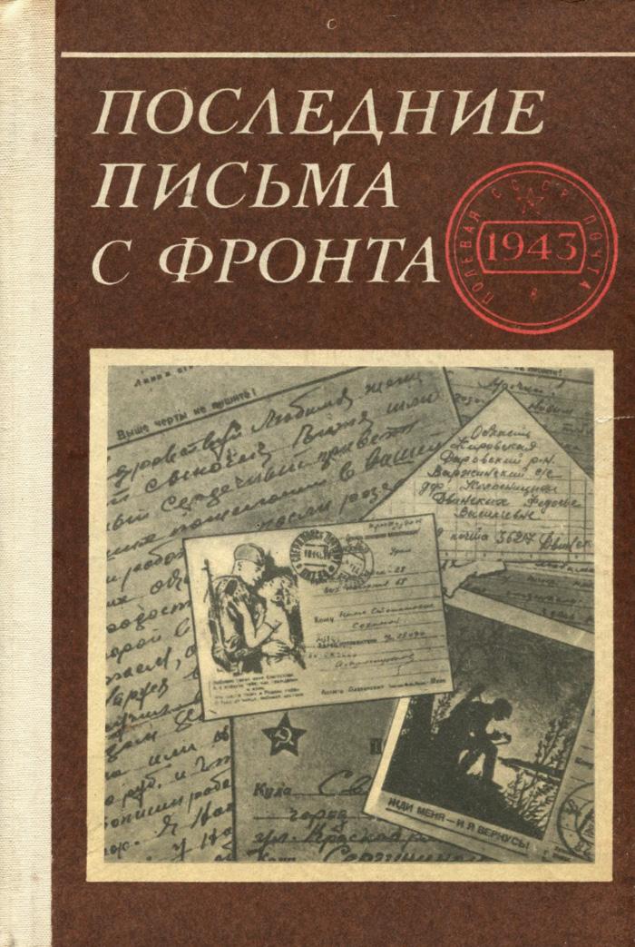 Последние письма с фронта. В 5 томах. Том 3. 1943