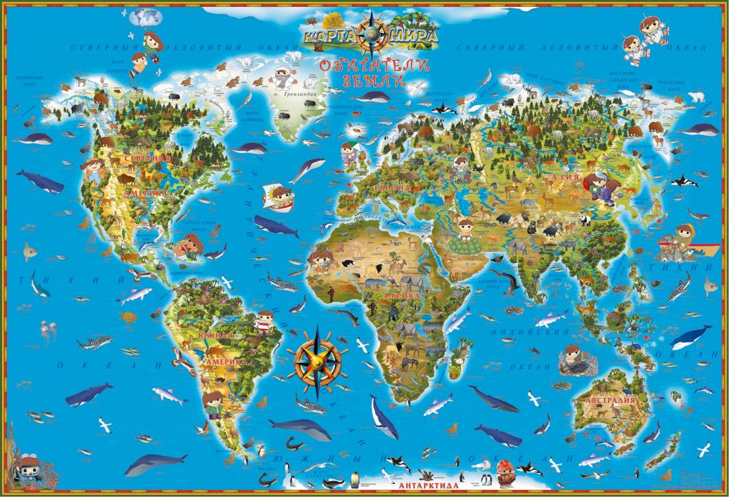 все цены на Карта мира. Обитатели Земли онлайн