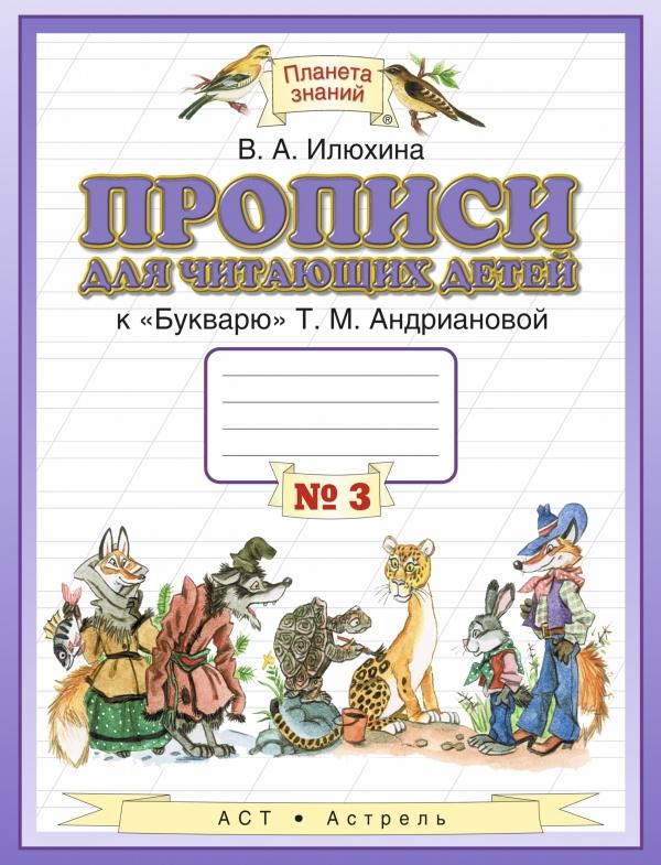 """В. А. Илюхина Прописи для читающих детей к """"Букварю"""" Т. М. Андриановой. 1 класс. В 4 тетрадях. Тетрадь №3"""