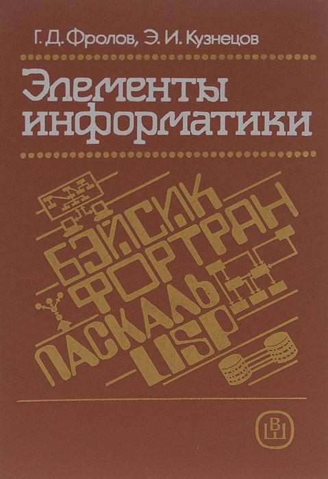 Г. Д. Фролов, Э. И. Кузнецов Элементы информатики цена и фото
