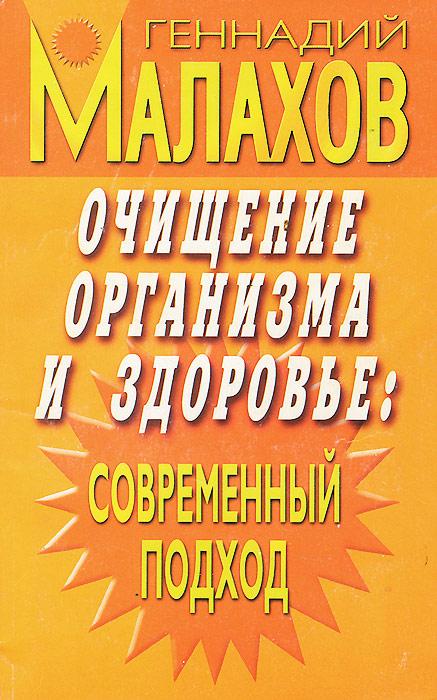 Геннадий Малахов Очищение организма и здоровье. Современный подход