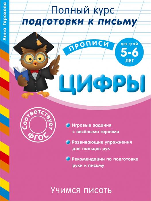 Анна Горохова Учимся писать. Цифры. Для детей 5-6 лет горохова анна михайловна интеллектуальное развитие для детей 5 6 лет