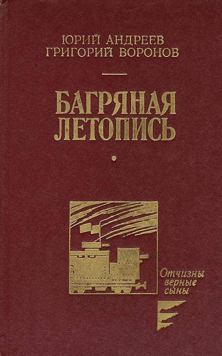 Багряная летопись