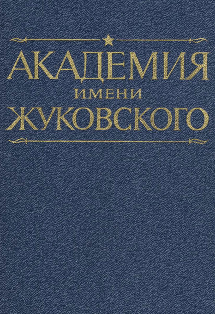 Академия имени Жуковского