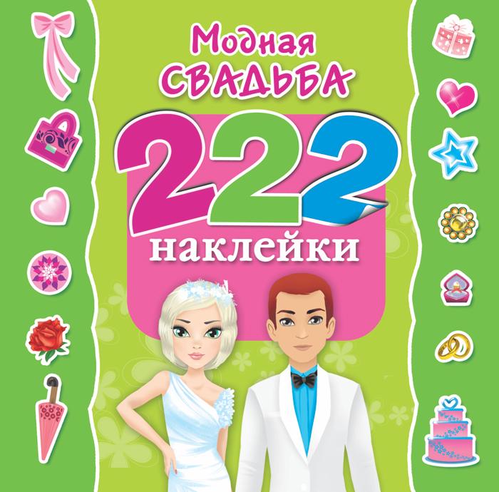 цены на Оковитая Е Модная свадьба. 222 наклейки  в интернет-магазинах