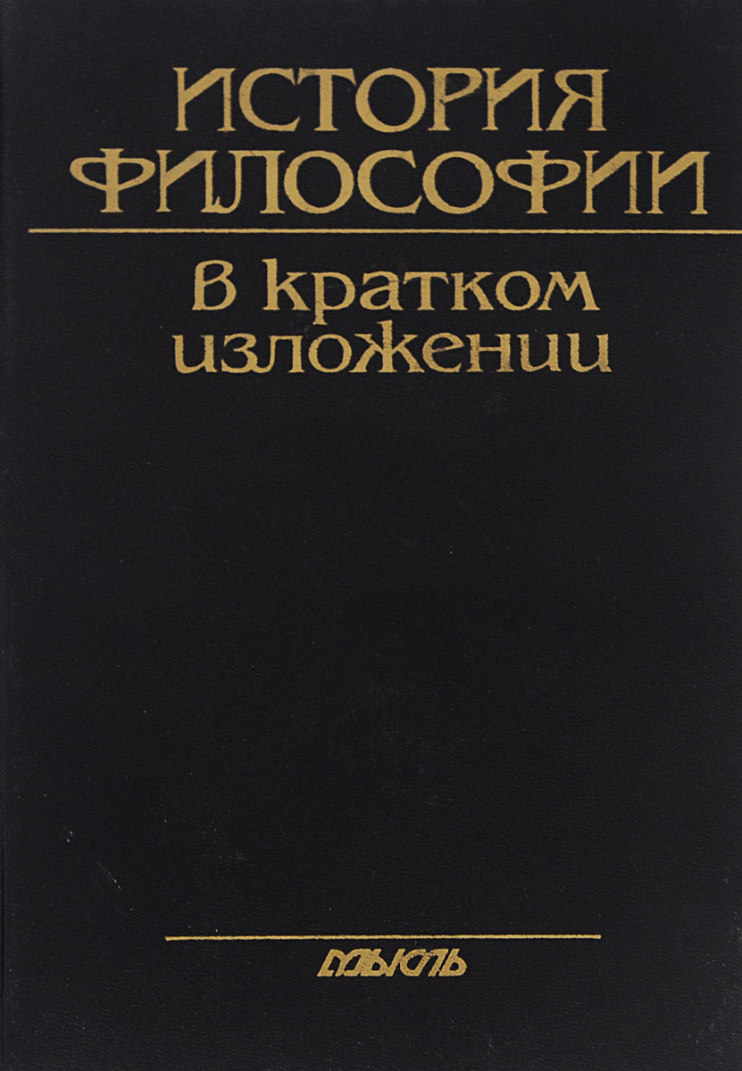 цены на История философии в кратком изложении  в интернет-магазинах