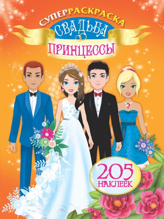 Оковитая Е Свадьба принцессы. Суперраскраска (+наклейки)
