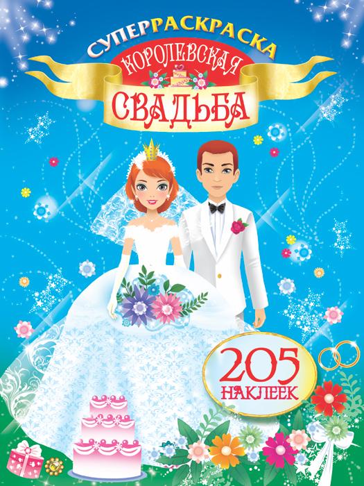 Оковитая Е Королевская свадьба. Суперраскраска (+ наклейки)