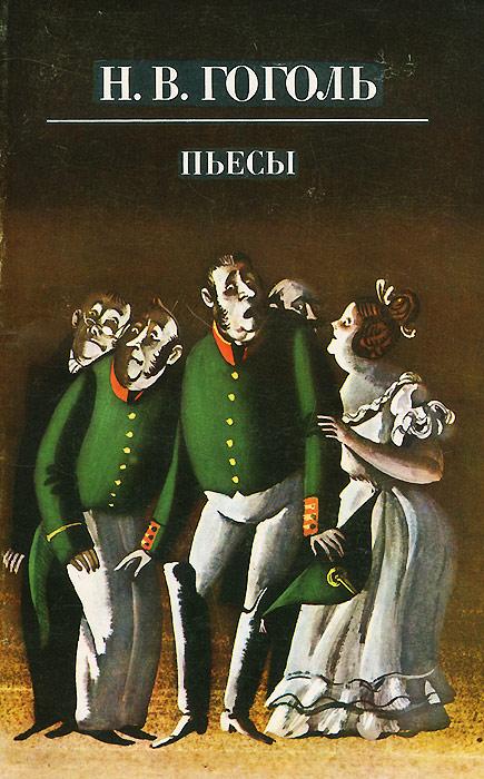 Н. В. Гоголь Н. В. Гоголь. Пьесы