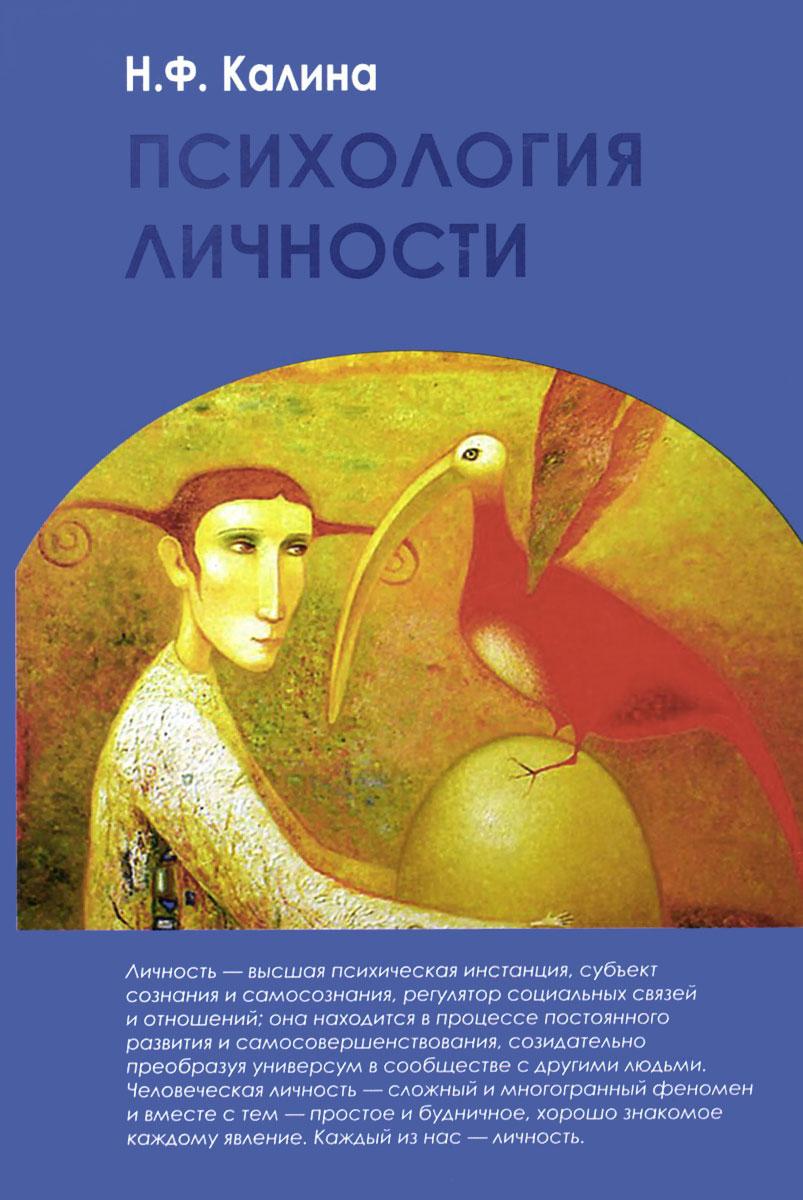 Н. Ф. Калина Психология личности. Учебник