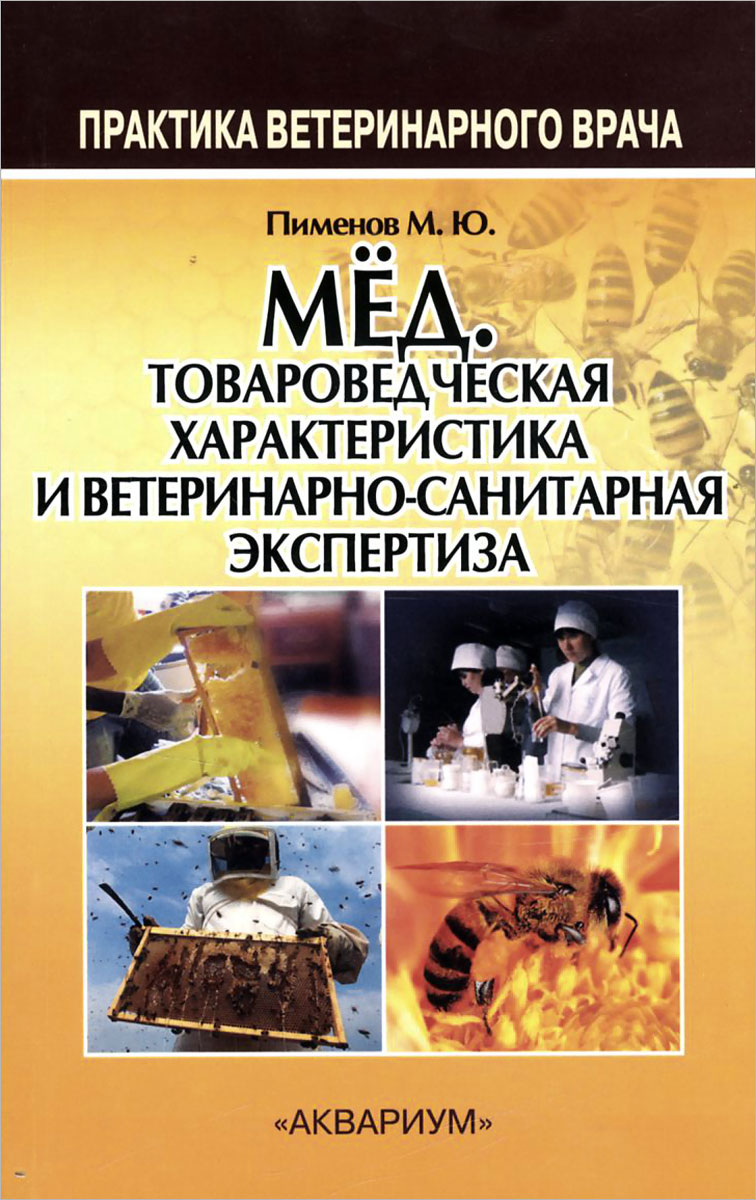 М. Ю. Пименов Мед. Товароведческая характеристика и ветеринарно-санитарная экспертиза. Учебное пособие