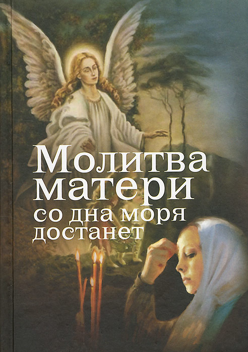 Е. Дудкин Молитва матери со дна моря достанет дудкин е молитва матери со дна моря достанет