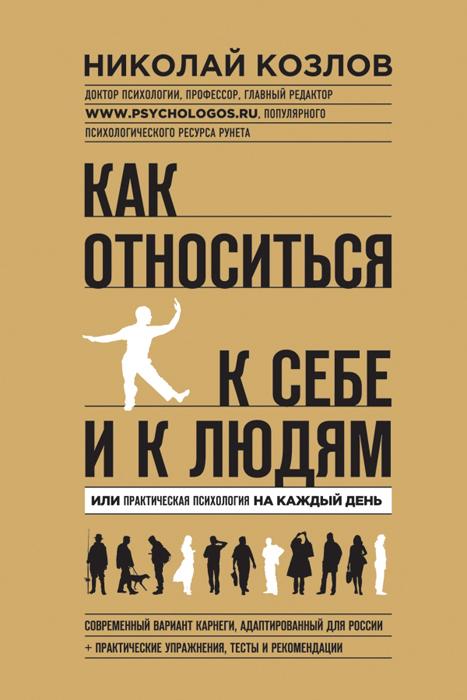 Николай Козлов Как относиться к себе и людям, или Практическая психология на каждый день